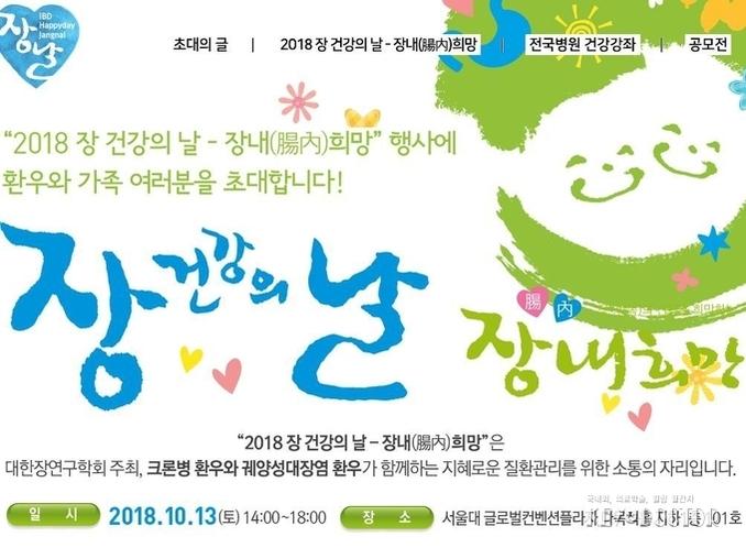지혜로운 장 질환 관리를 위한 '장내(腸內)희망' 테마 '장 건강의 날' 행사 개최