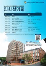 차 의과학대학교 통합의학대학원 2020학년도 전기 신입생 모집