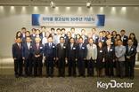 한국제약바이오협회 '의약품 광고 심의 30주년 기념식' 개최