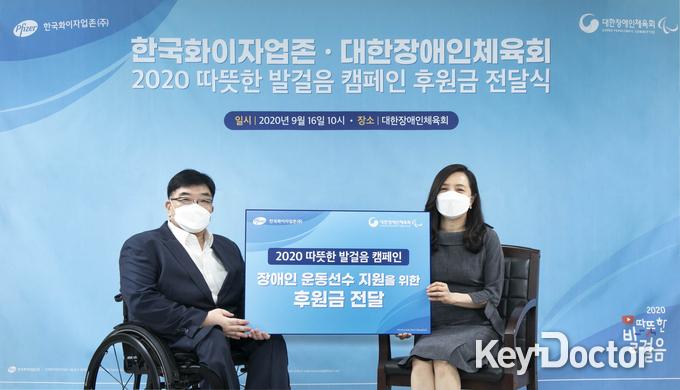 한국화이자업존, 대한장애인체육회에 '2020 따뜻한 발걸음 캠페인' 후원금 전달