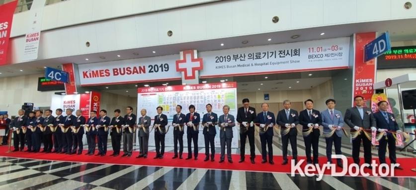 2020 부산 의료기기 전시회 (KIMES Busan 2020)