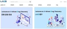 국내 최초 AI 신약개발 종합 교육 플랫폼 'LAIDD' 오픈